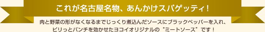 """これが名古屋名物、あんかけスパゲッティ!肉と野菜の形がなくなるまでじっくり煮込んだソースにブラックペッパーを入れ、ピリっとパンチを効かせたヨコイオリジナルの""""ミートソース""""です!"""