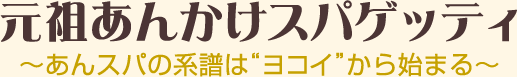 """元祖あんかけスパゲッティ~あんスパの系譜は""""ヨコイ""""から始まる…~"""